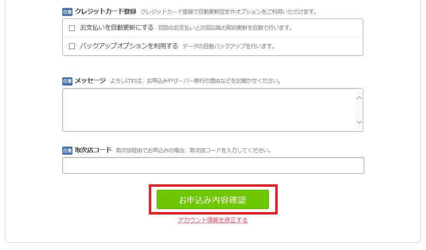 RP お申込み内容入力3