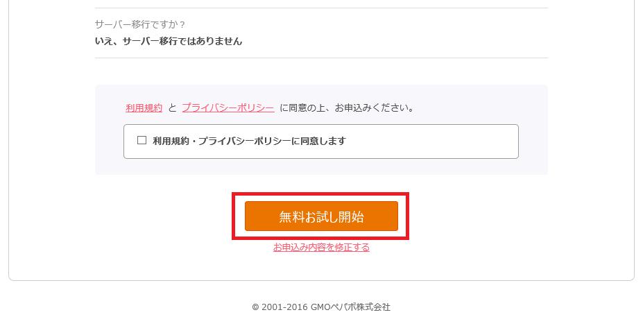 RP お申込み内容確認