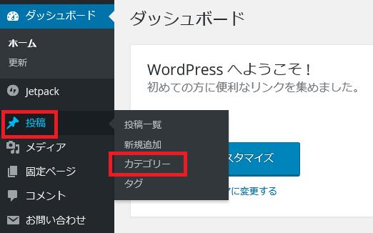 wp-category