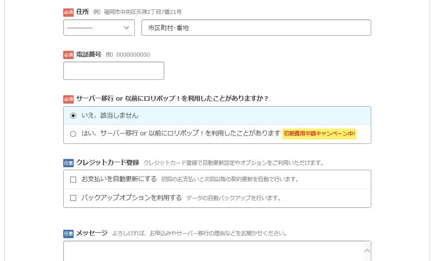 RP お申込み内容入力2